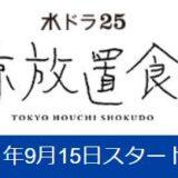 ドラマ「東京放置食堂」を見逃し配信している動画配信サービス