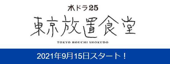 「東京放置食堂」