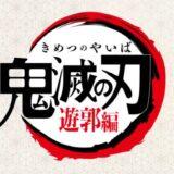 「鬼滅の刃 遊郭編」