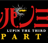 アニメ「ルパン三世 PART6」を見逃し配信している動画配信サービス