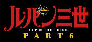 「ルパン三世 PART6」