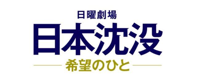 「日本沈没-希望のひと-」