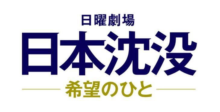 ドラマ「日本沈没-希望のひと-」を見逃し配信している動画配信サービス