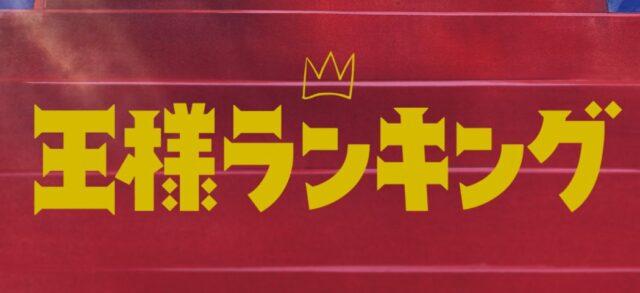「王様ランキング」