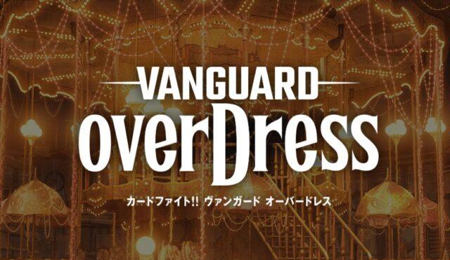 「カードファイト!! ヴァンガード overDress Season2」