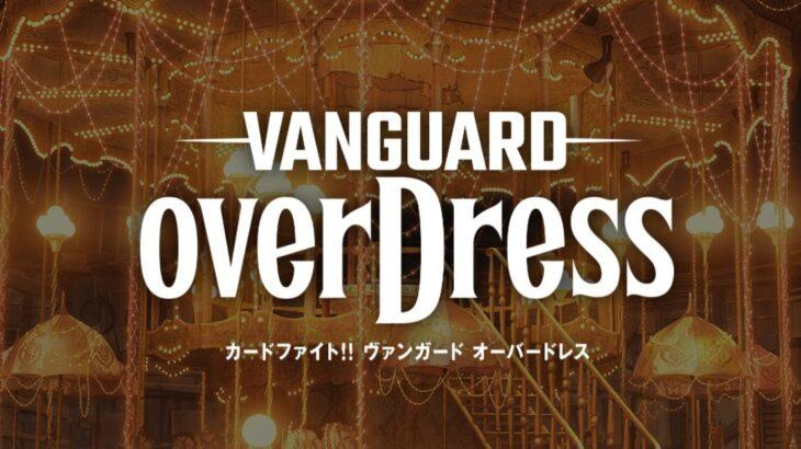 アニメ「カードファイト!! ヴァンガード overDress Season2」を見逃し配信している動画配信サービス