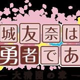 アニメ「結城友奈は勇者である-大満開の章-」を見逃し配信している動画配信サービス