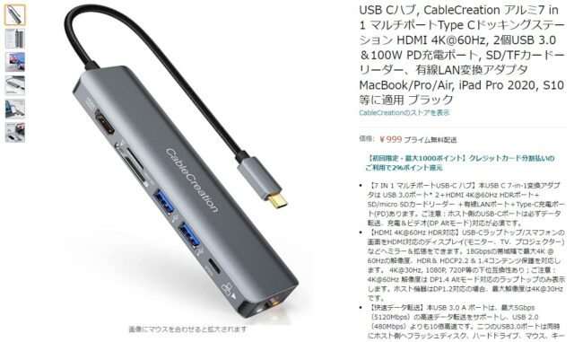 CableCreation ドッキングステーション 7-in-1