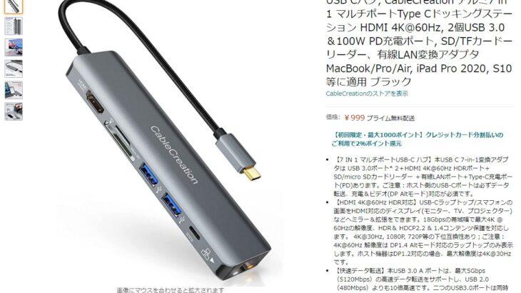 これは何かの間違い?7-in-1 USB-Cドックが1,000円以下!